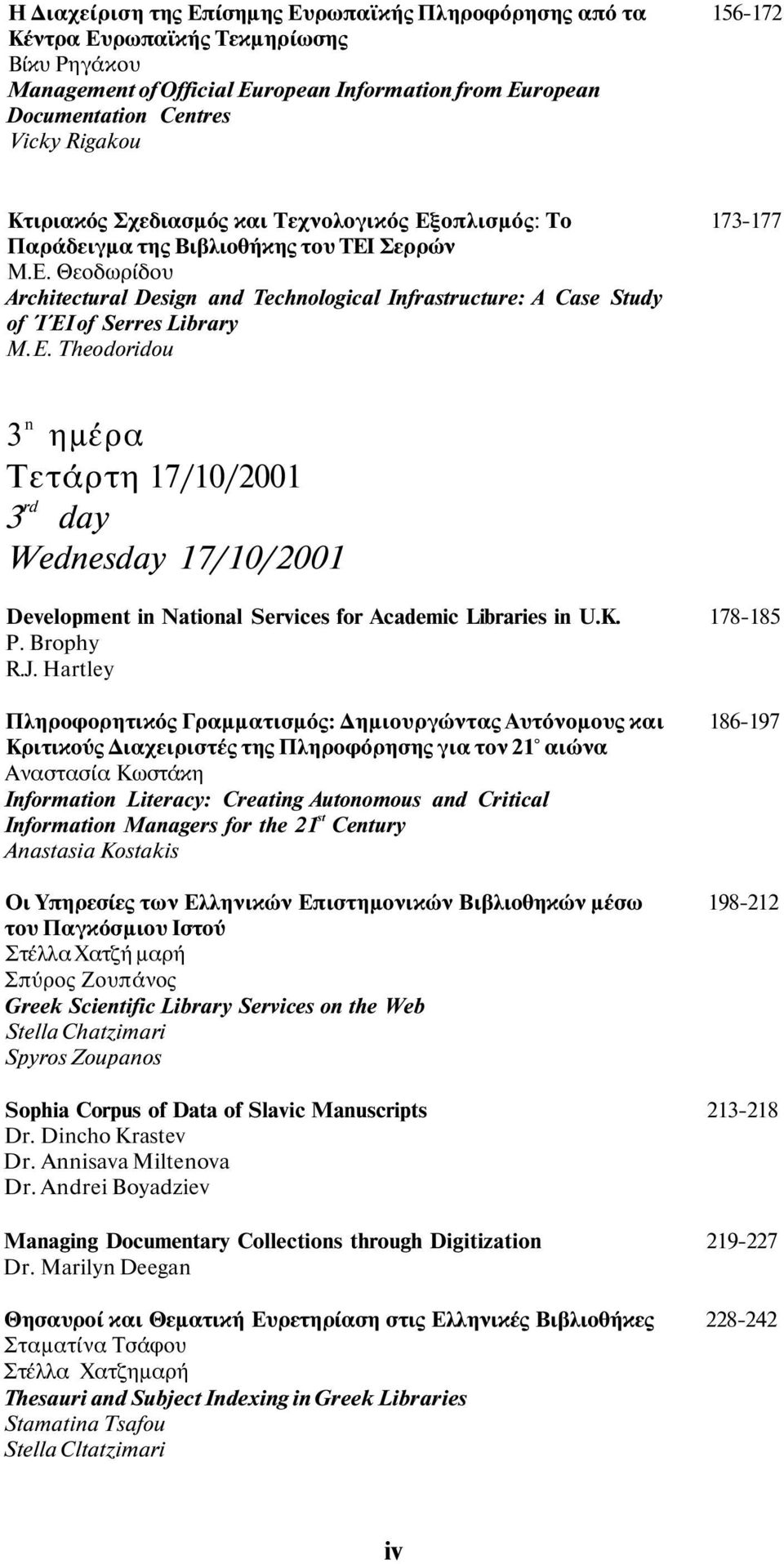 E. Theodoridou 3 n ημέρα Τετάρτη 17/10/2001 3 rd day Wednesday 17/10/2001 Development in National Services for Academic Libraries in U.K. 178-185 P. Brophy R.J.