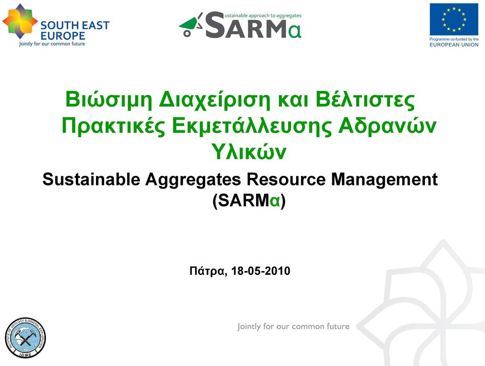 Υλικών Sustainable Aggregates
