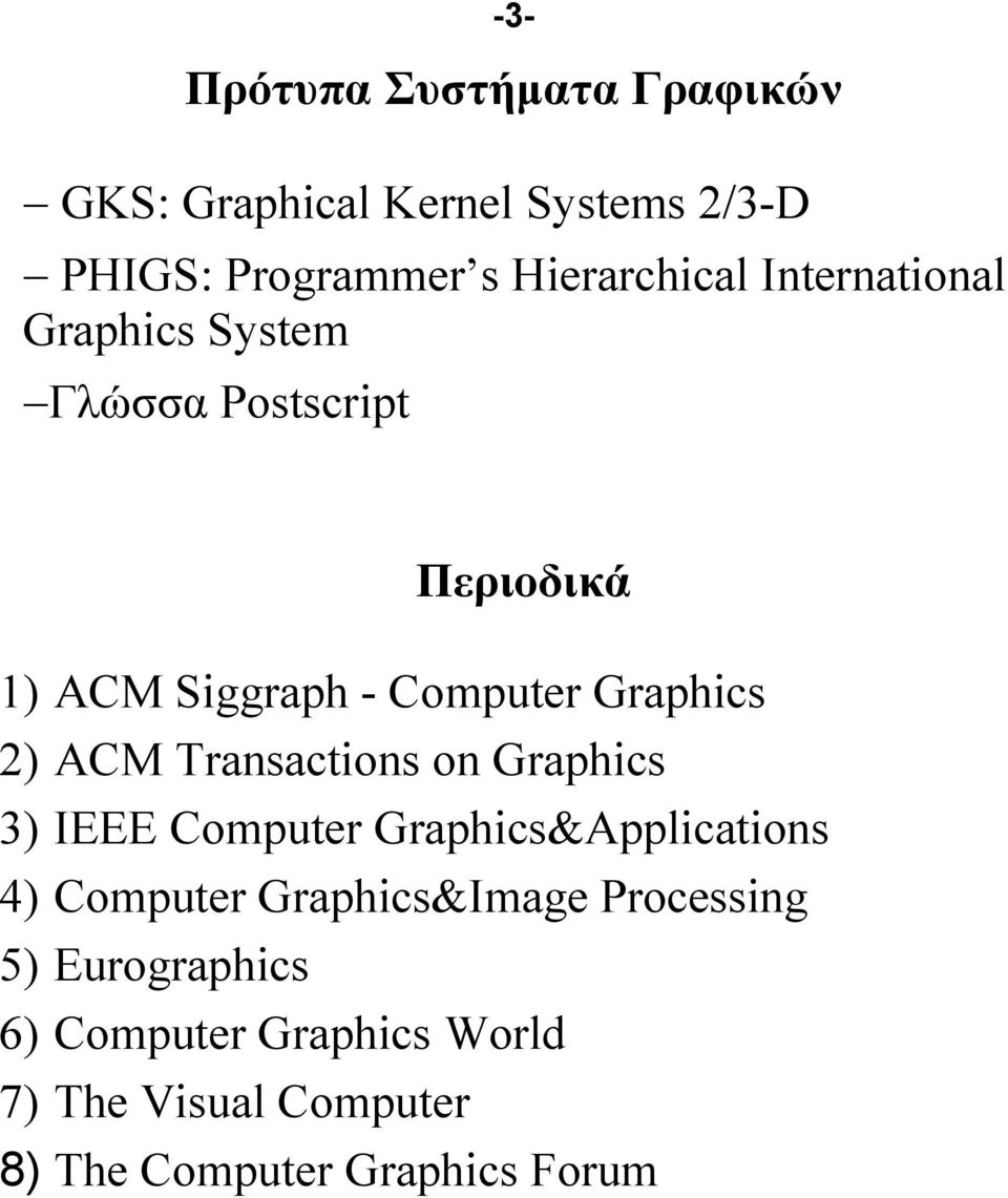 2) ACM Trnstons on Grphs 3) IEEE Computer Grphs&Appltons 4) Computer Grphs&Imge