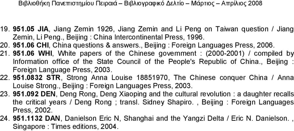 , Beijing : Foreign Language Press, 2003. 22. 951.0832 STR, Strong Anna Louise 18851970, The Chinese conquer China / Anna Louise Strong., Beijing : Foreign Languages Press, 2003. 23. 951.092 DEN, Deng Rong, Deng Xiaoping and the cultural revolution : a daughter recalls the critical years / Deng Rong ; transl.