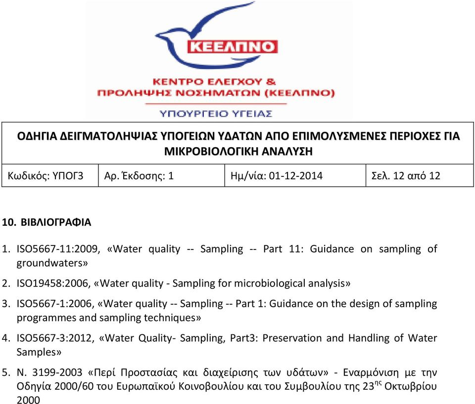 ISO19458:2006, «Water quality - Sampling for microbiological analysis» 3.