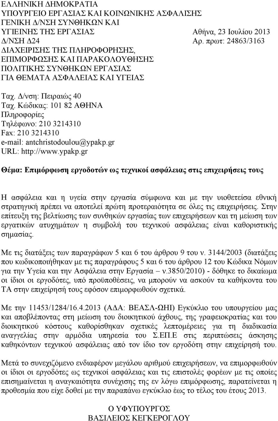 Kώδικας: 101 82 AΘHNA Πληροφορίες Tηλέφωνο: 210 3214310 Fax: 210 3214310 e-mail: antchristodoulou@ypakp.
