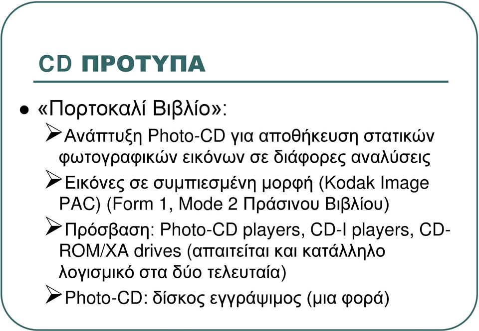 Mode 2 Πράσινου Βιβλίου) Πρόσβαση: Photo-CD players, CD-I players, CD- ROM/XA drives