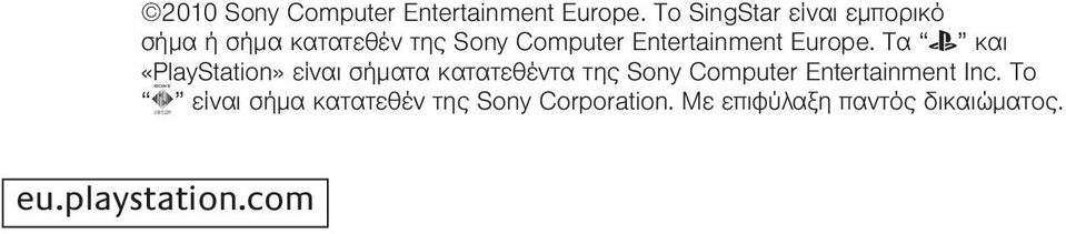 Entertainment Europe.