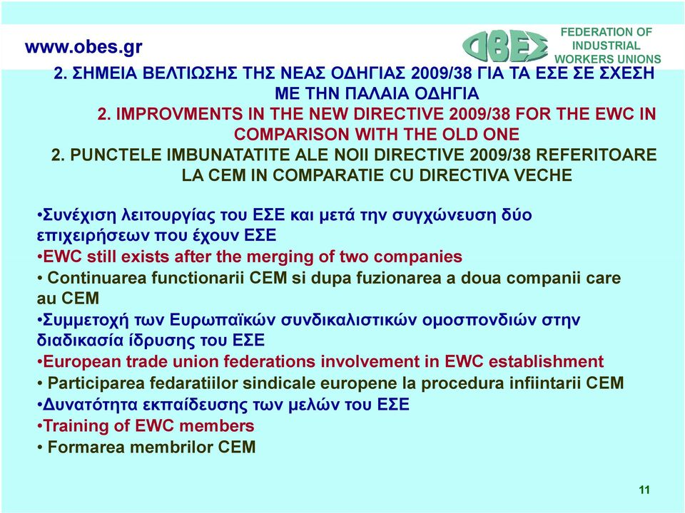 exists after the merging of two companies Continuarea functionarii CEM si dupa fuzionarea a doua companii care au CEM Συμμετοχή των Ευρωπαϊκών συνδικαλιστικών ομοσπονδιών στην διαδικασία ίδρυσης του