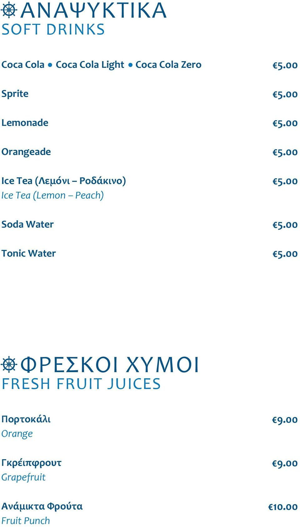 (Lemon Peach) Soda Water Tonic Water ΦΡΕΣΚΟΙ ΧΥΜΟΙ FRESH FRUIT