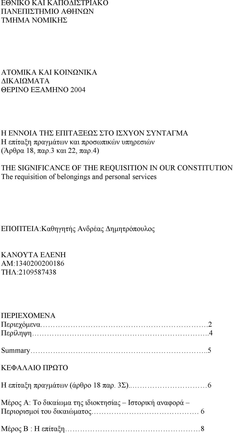 4) THE SIGNIFICANCE OF THE REQUISITION IN OUR CONSTITUTION The requisition of belongings and personal services ΕΠΟΠΤΕΙΑ:Καθηγητής Ανδρέας ηµητρόπουλος ΚΑΝΟΥΤΑ