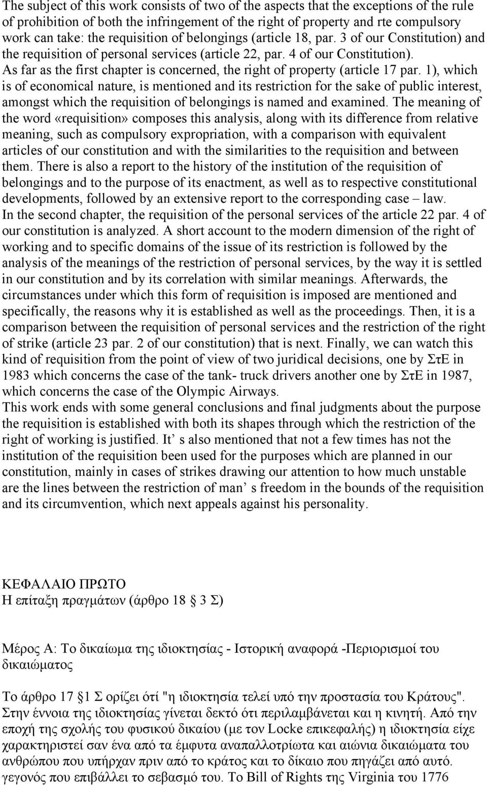 As far as the first chapter is concerned, the right of property (article 17 par.