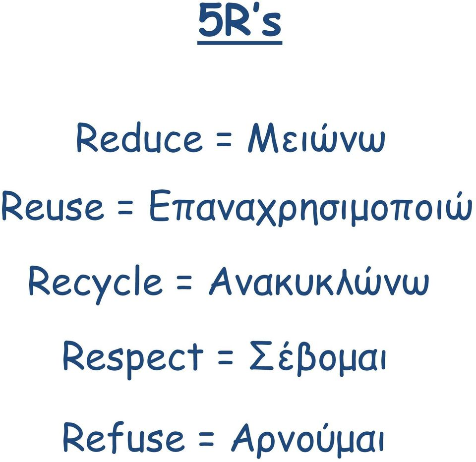 Recycle = Ανακυκλώνω