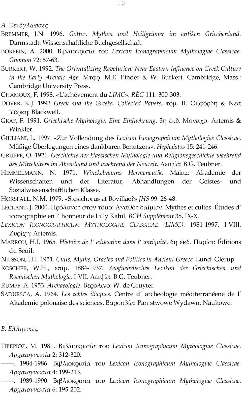 M.E. Pinder & W. Burkert. Cambridge, Mass.: Cambridge University Press. CHAMOUX, F. 1998. «Lʹachèvement du LIMC». RÉG 111: 300 303. DOVER, K.J. 1993 Greek and the Greeks. Collected Papers, τόμ. II.