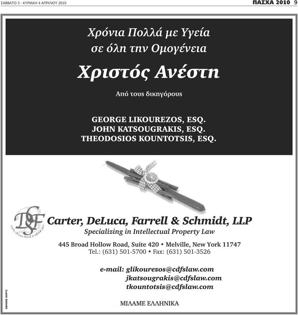 Carter, DeLuca, Farrell & Schmidt, LLP Specializing in Intellectual Property Law 445 Broad Hollow Road, Suite 420