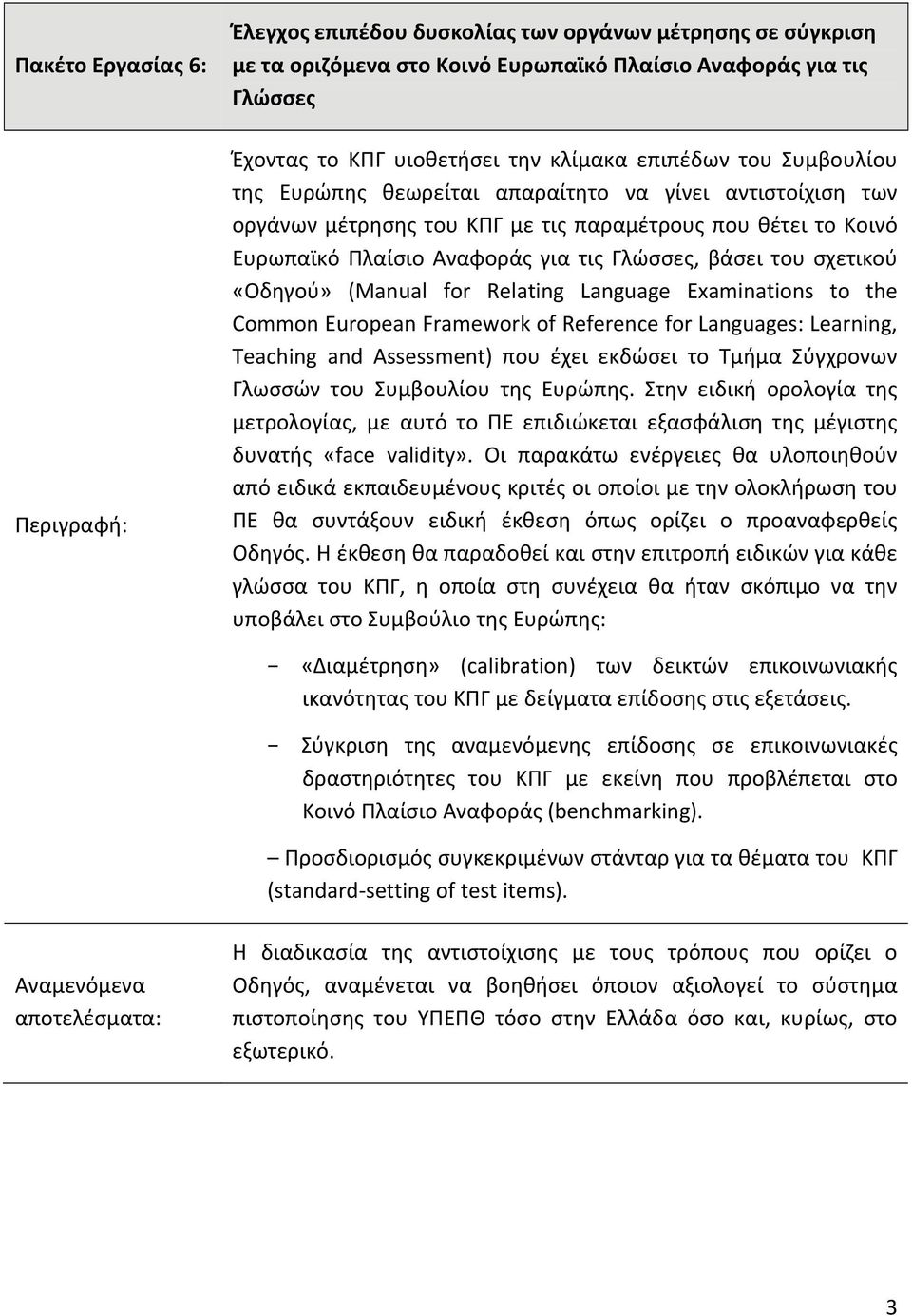 σχετικού «Οδηγού» (Manual for Relating Language Examinations to the Common European Framework of Reference for Languages: Learning, Teaching and Assessment) που έχει εκδώσει το Τμήμα Σύγχρονων