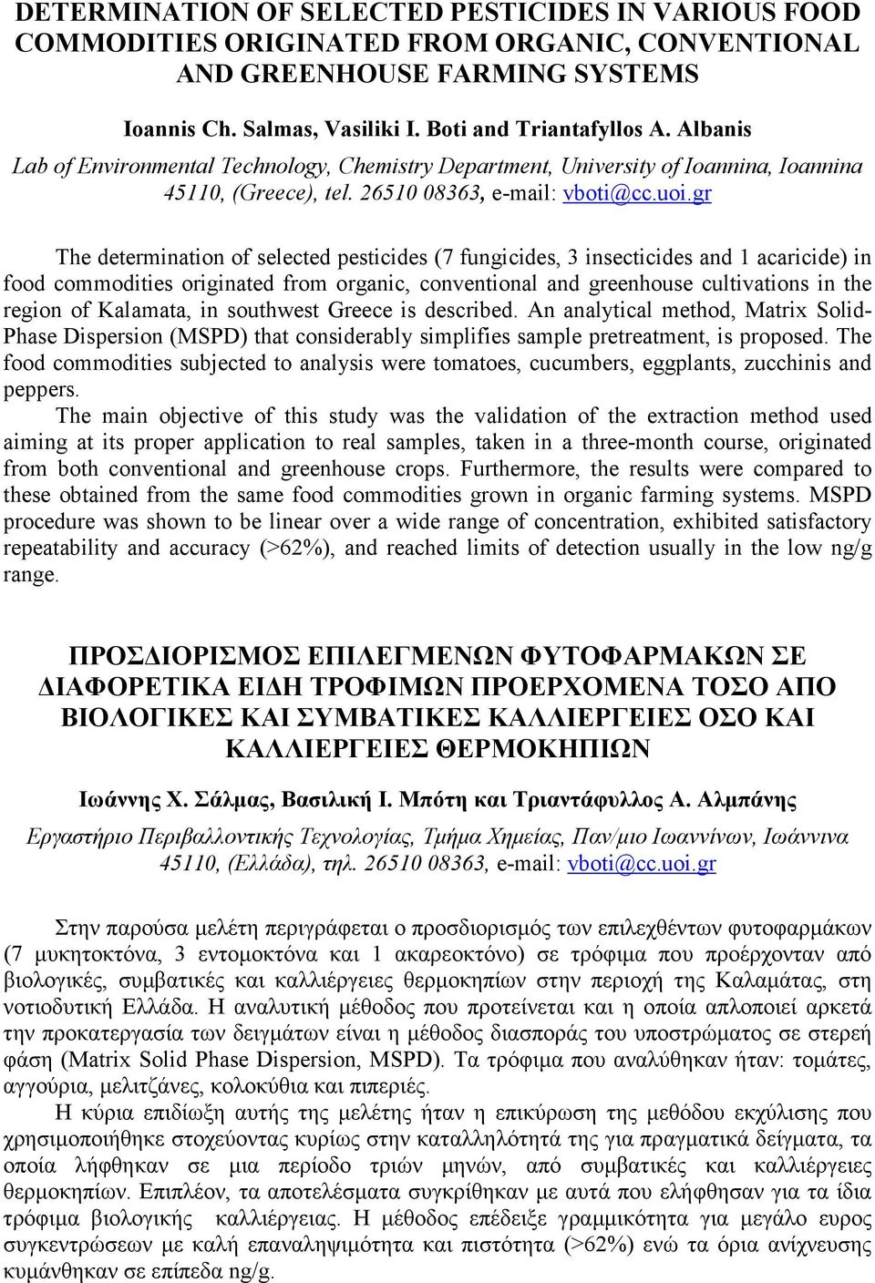 gr The determination of selected pesticides (7 fungicides, insecticides and 1 acaricide) in food commodities originated from organic, conventional and greenhouse cultivations in the region of