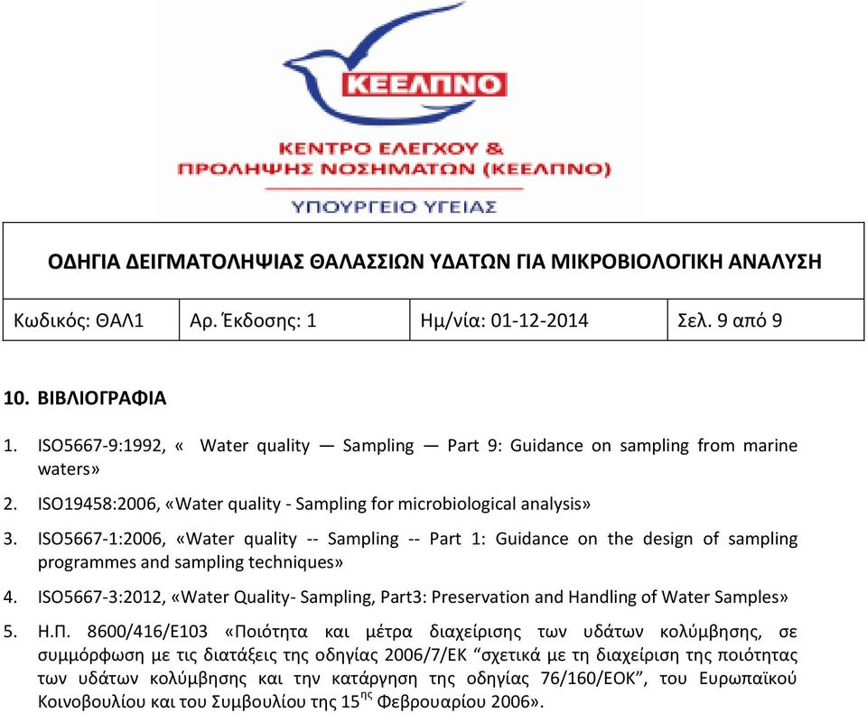 ISO5667-1:2006, «Water quality -- Sampling -- Part 1: Guidance on the design of sampling programmes and sampling techniques» 4.
