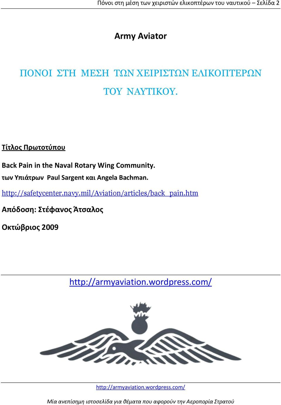 Τίτλος Πρωτοτύπου Back Pain in the Naval Rotary Wing Community.