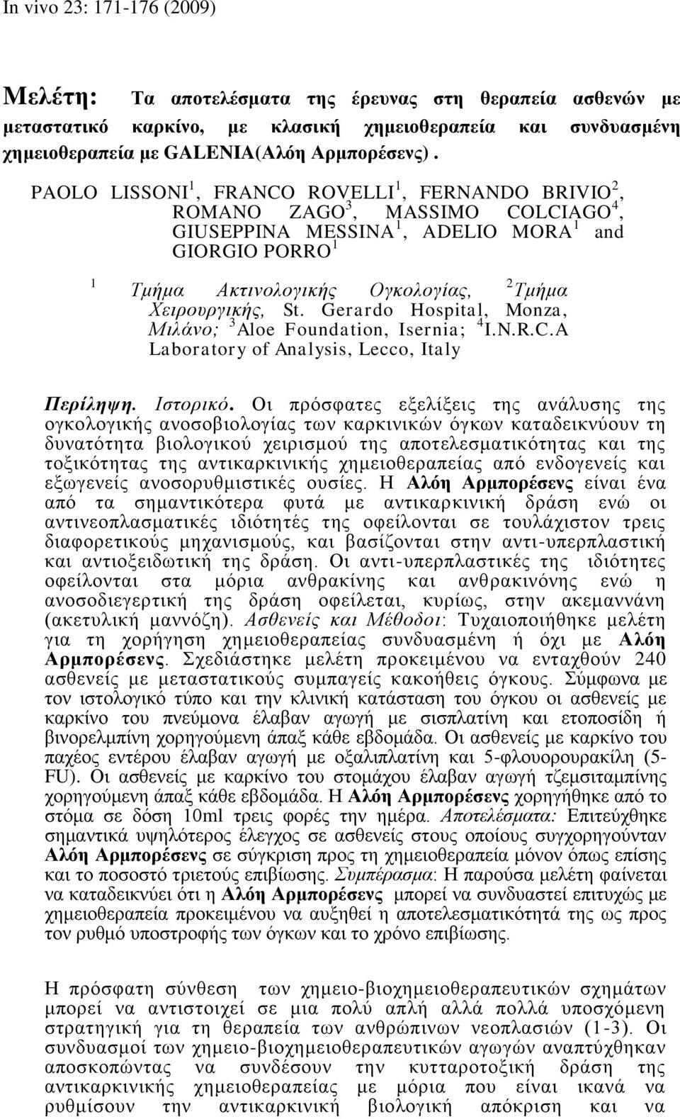 Gerardo Hospital, Monza, Μιλάνο; Aloe Foundation, Isernia; 4 I.N.R.C.A Laboratory of Analysis, Lecco, Italy Περίληψη. Ιζηορικό.