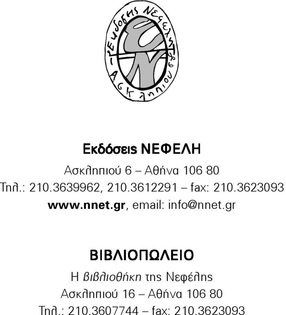gr, email: info@nnet.