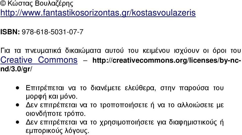 Creative Commons http://creativecommons.org/licenses/by-ncnd/3.