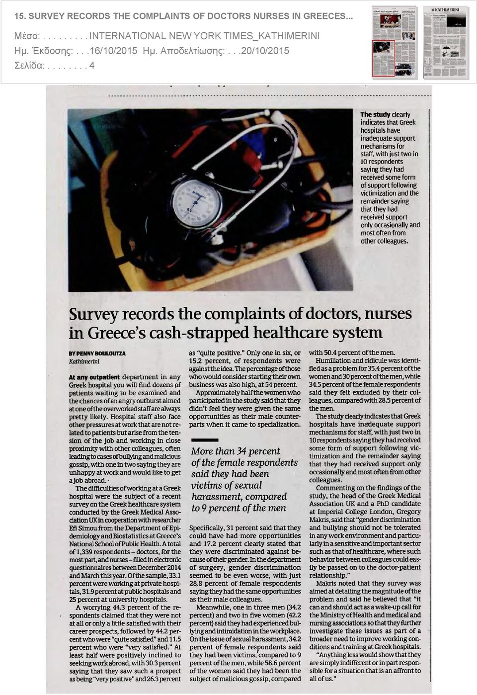 victimization and the remainder saying that they had received support only occasionally and most often from other colleagues Survey records the complaints of doctors nurses in Greece's cash-strapped