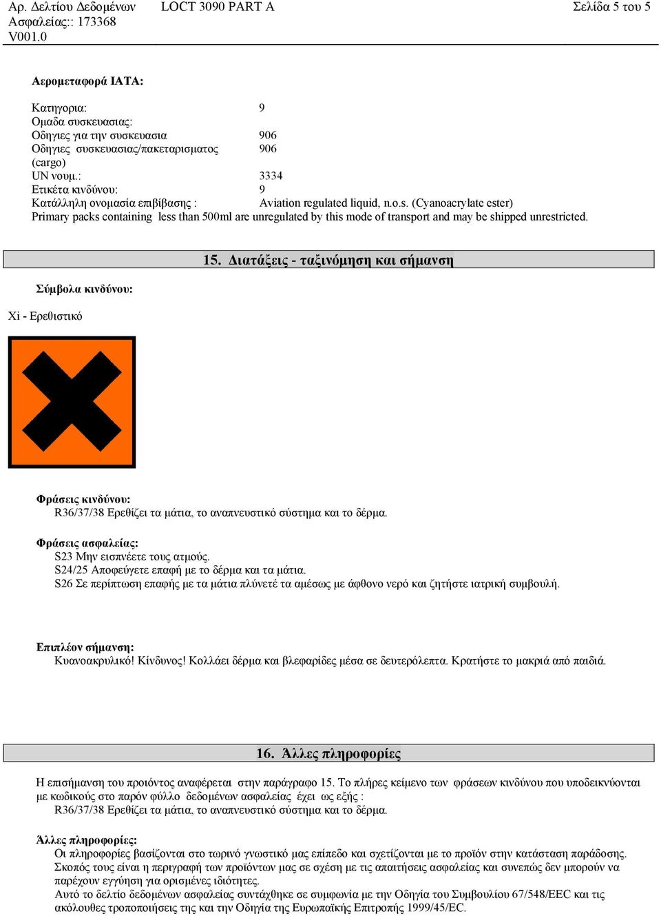 (Cyanoacrylate ester) Primary packs containing less than 500ml are unregulated by this mode of transport and may be shipped unrestricted. Σύµβολα κινδύνου: Xi - Ερεθιστικό 15.