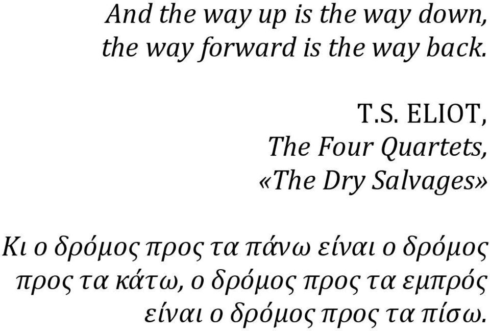ELIOT, The Four Quartets, «The Dry Salvages» Κι ο