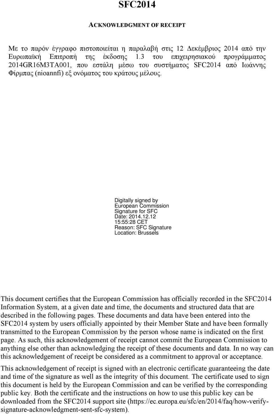 This document certifies that the European Commission has officially recorded in the SFC2014 Information System, at a given date and time, the documents and structured data that are described in the