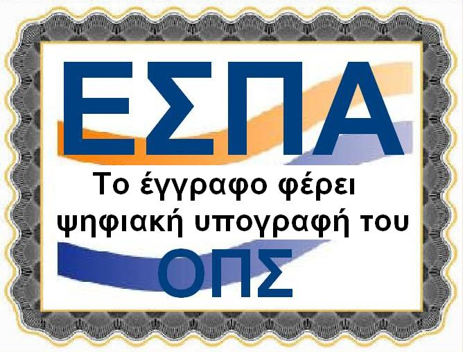 ΑΔΑ: ΩΒ4ΥΝ-Μ11 INFORMATICS DEVELOPMEN T AGENCY Digitally signed by INFORMATICS DEVELOPMENT AGENCY Date: 2014.09.