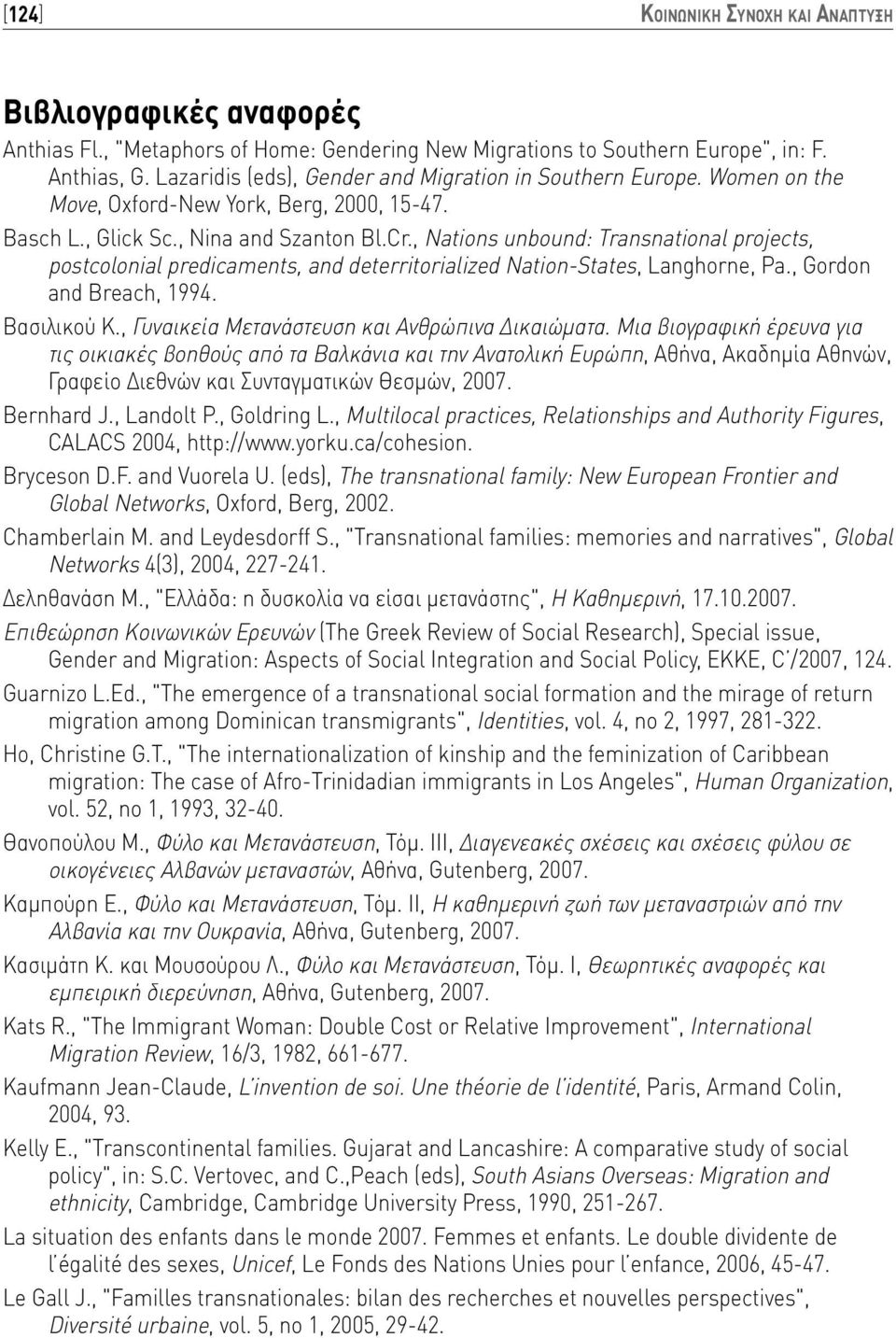 , Nations unbound: Transnational projects, postcolonial predicaments, and deterritorialized Nation-States, Langhorne, Pa., Gordon and Breach, 1994. Βασιλικού Κ.