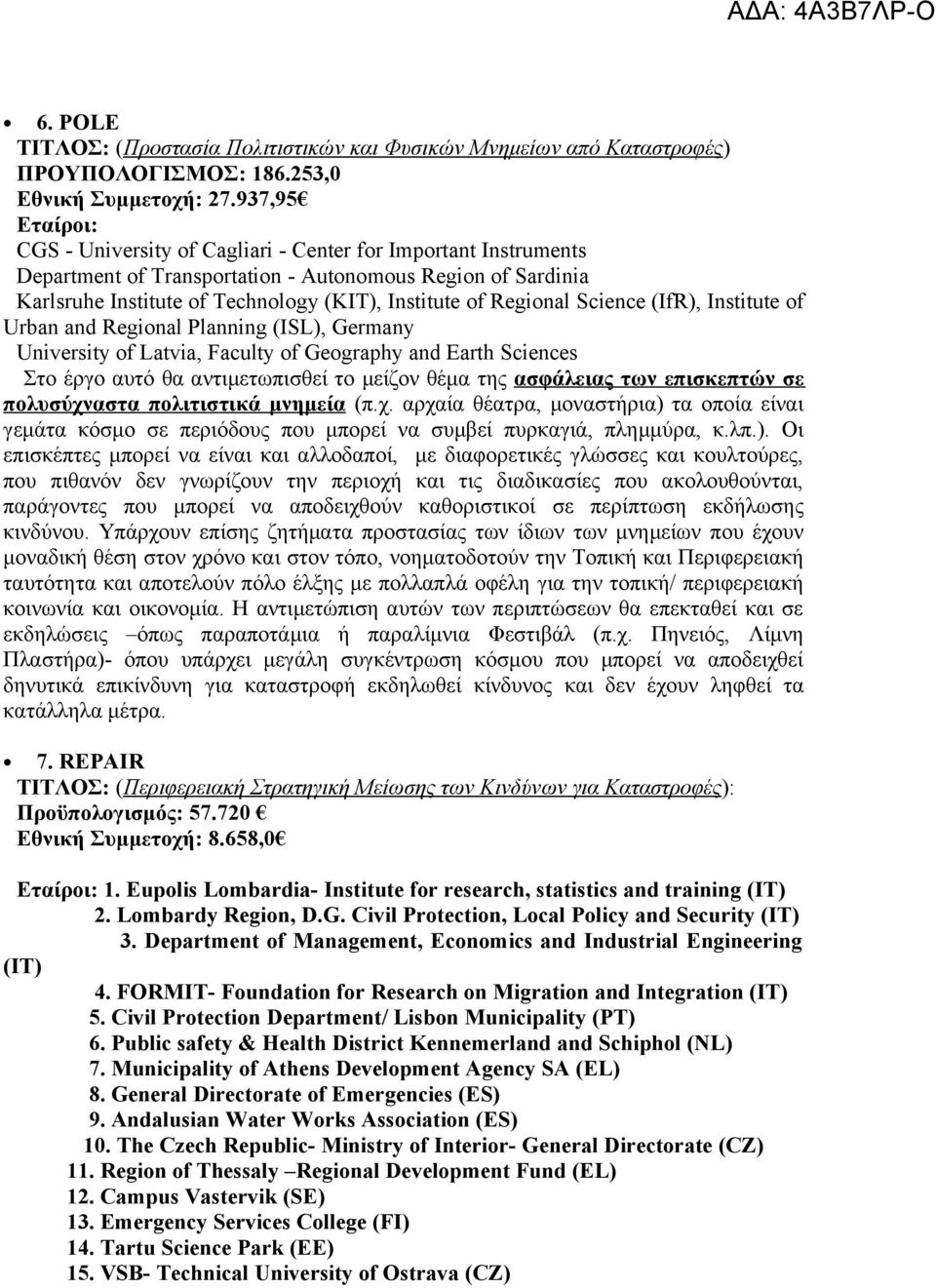 Regional Science (IfR), Institute of Urban and Regional Planning (ISL), Germany University of Latvia, Faculty of Geography and Earth Sciences Στο έργο αυτό θα αντιμετωπισθεί το μείζον θέμα της