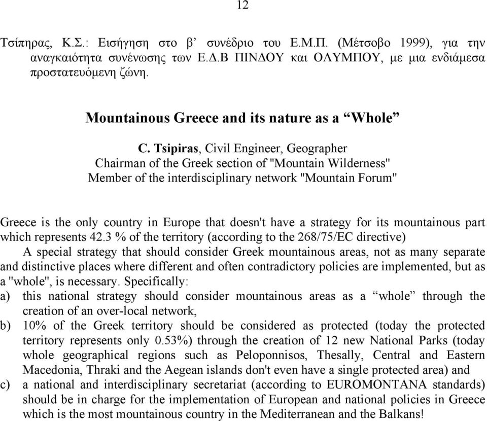 Tsipiras, Civil Engineer, Geographer Chairman of the Greek section of ''Mountain Wilderness'' Member of the interdisciplinary network ''Mountain Forum'' Greece is the only country in Europe that