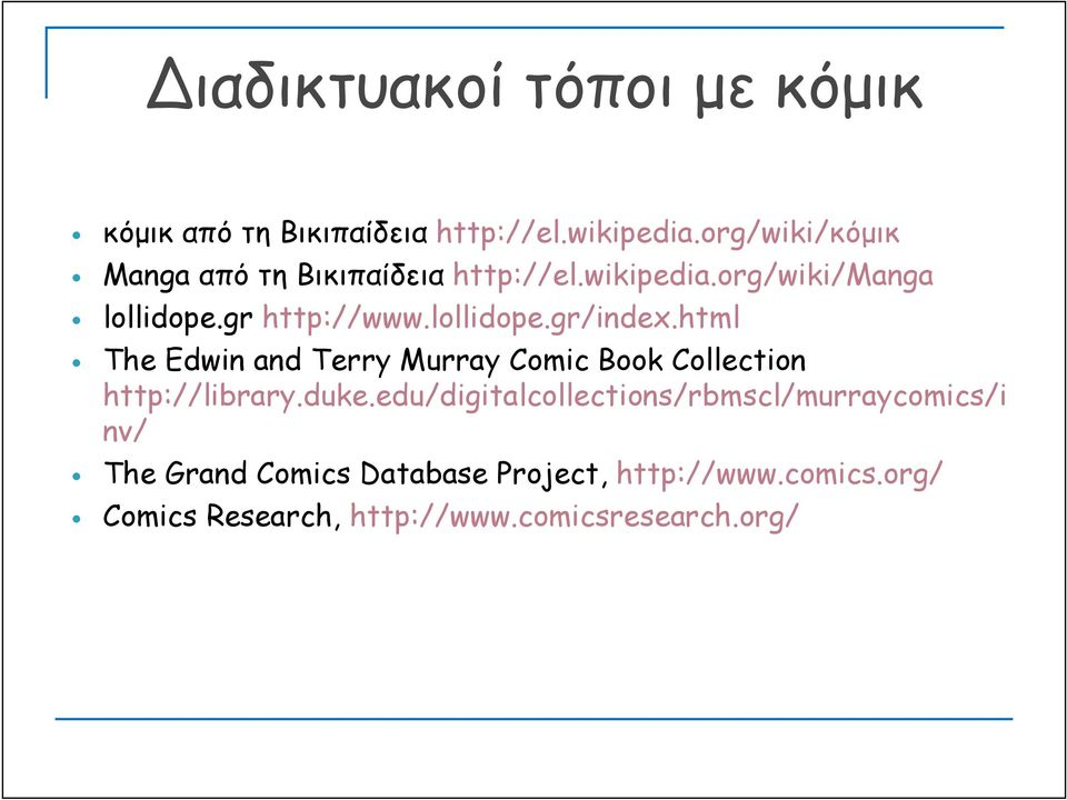 lollidope.gr/index.html The Edwin and Terry Murray Comic Book Collection http://library.duke.