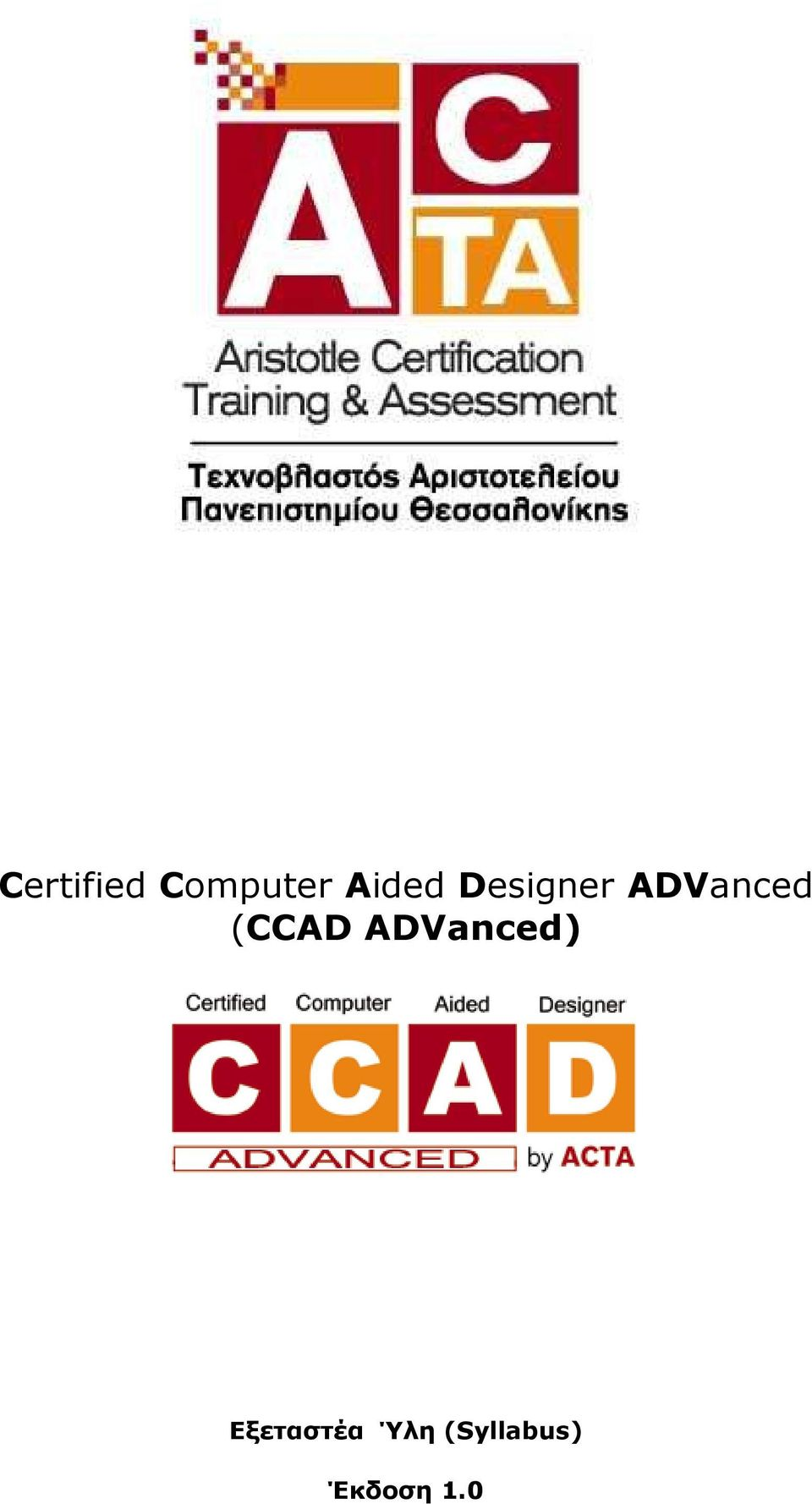 ADVanced (CCAD