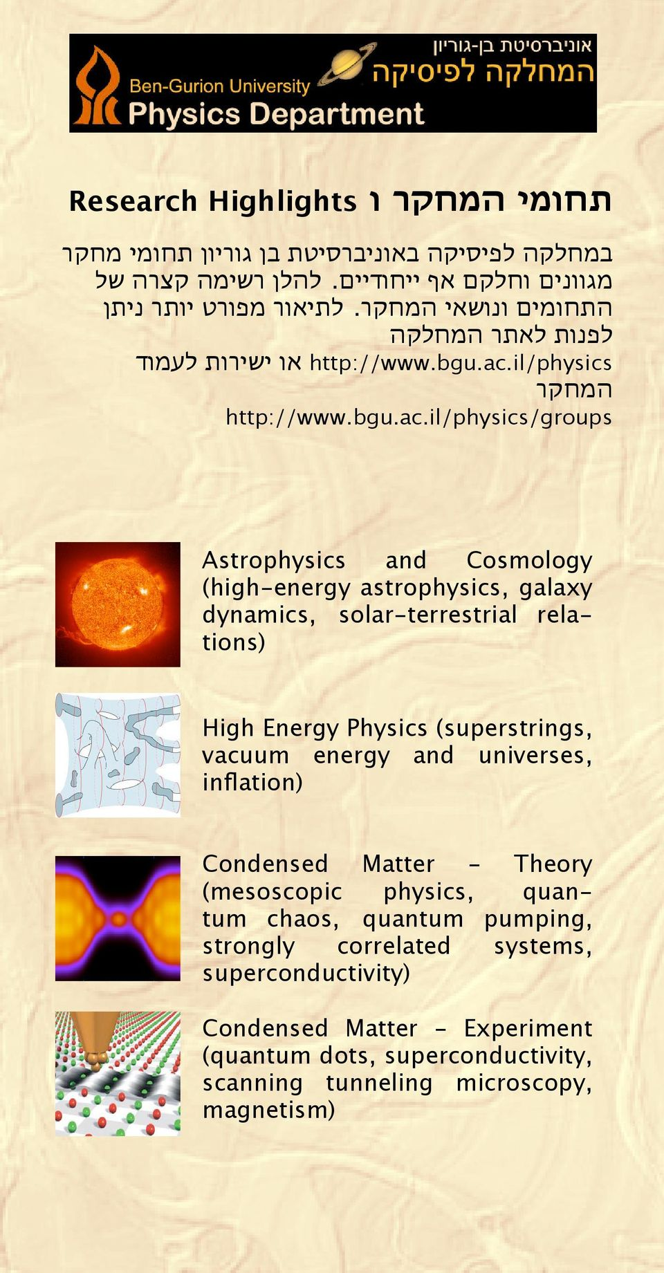 il/physics המחקר http://www.bgu.ac.