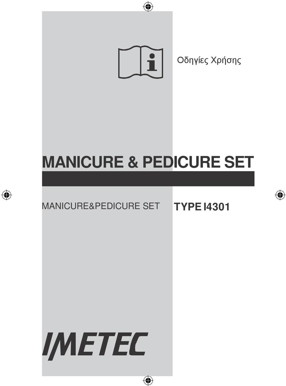 PEDICURE SET