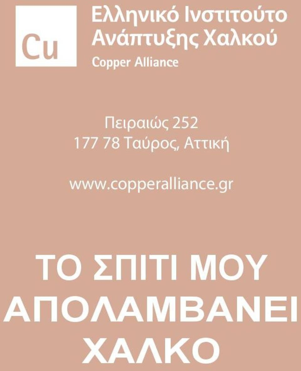 copperalliance.
