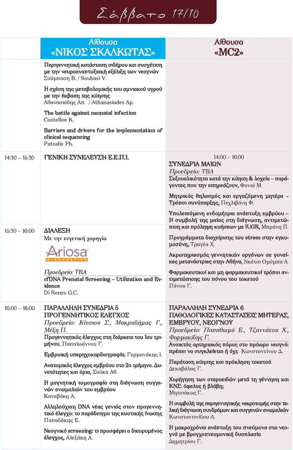 Barriers and drivers for the implementation of clinical sequencing Patsalis Ph. «MC2» 14:30 15:30 ΓΕΝΙΚ