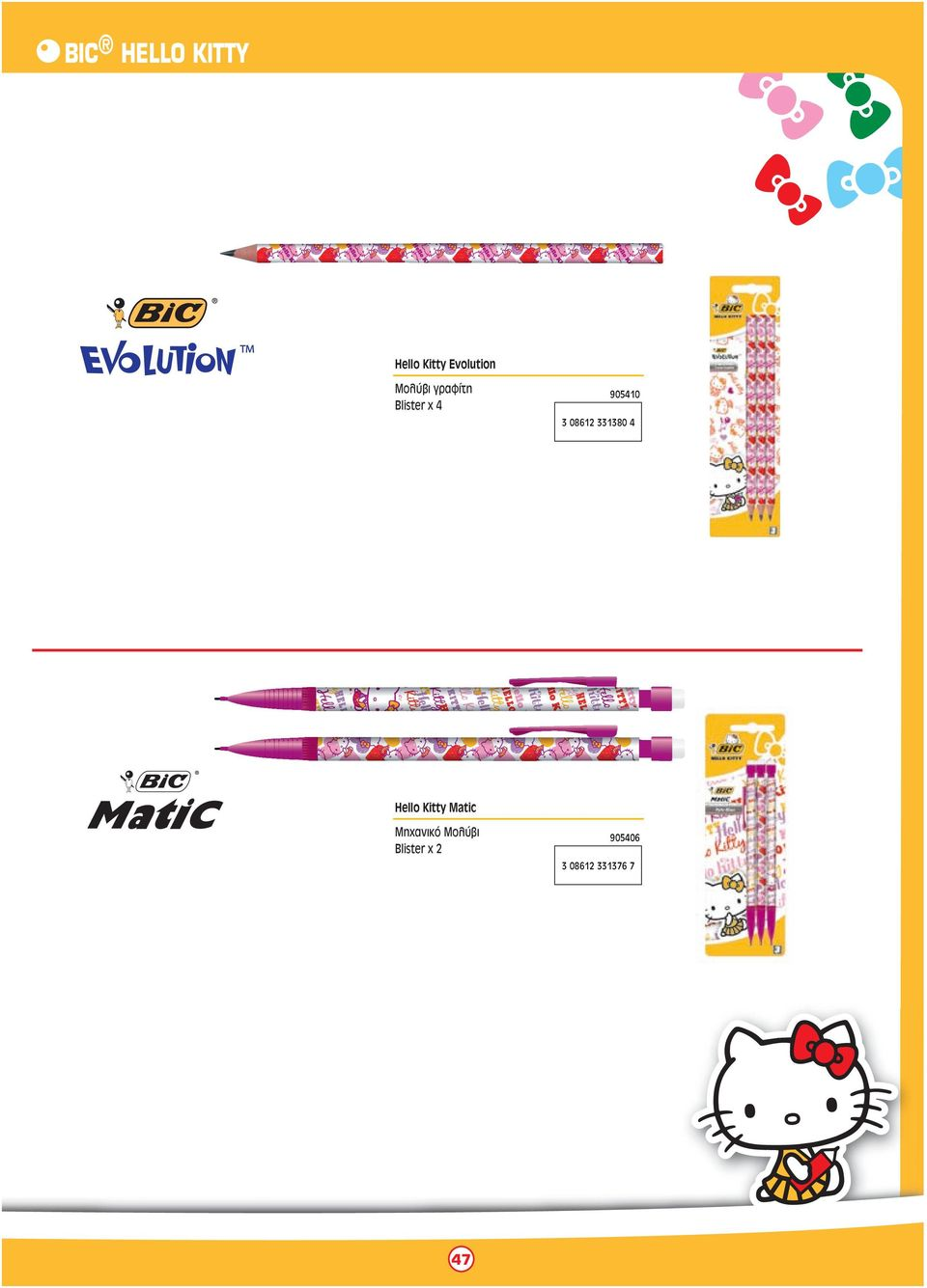 08612 331380 4 Hello Kitty Matic