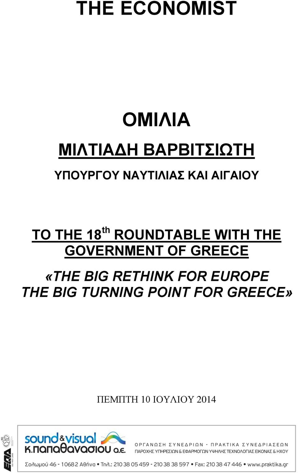THE GOVERNMENT OF GREECE «THE BIG RETHINK FOR EUROPE