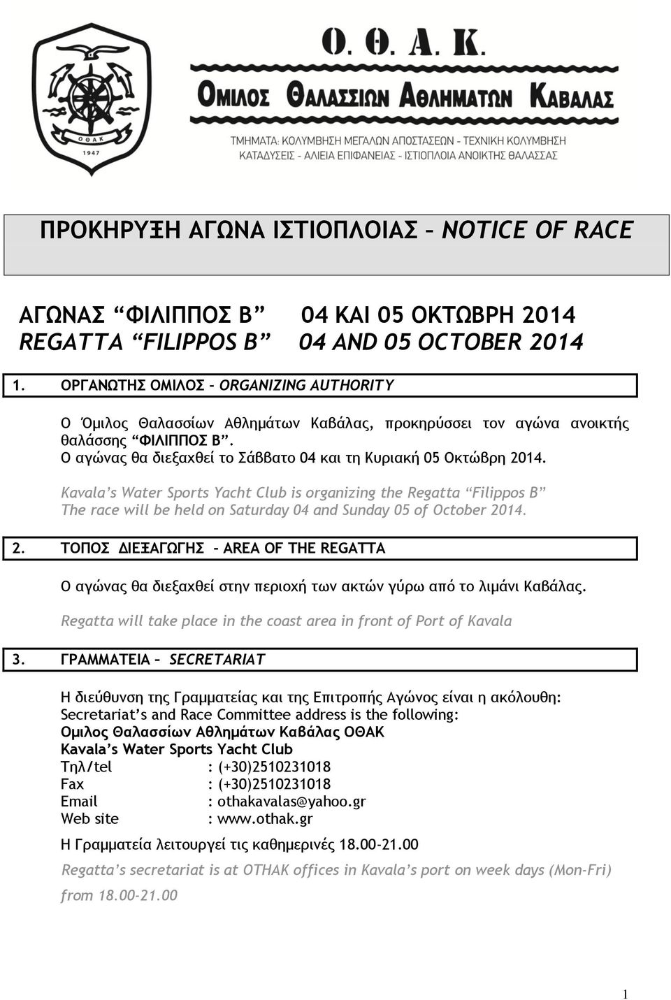 Kavala s Water Sports Yacht Club is organizing the Regatta Filippos B The race will be held on Saturday 04 and Sunday 05 of October 20