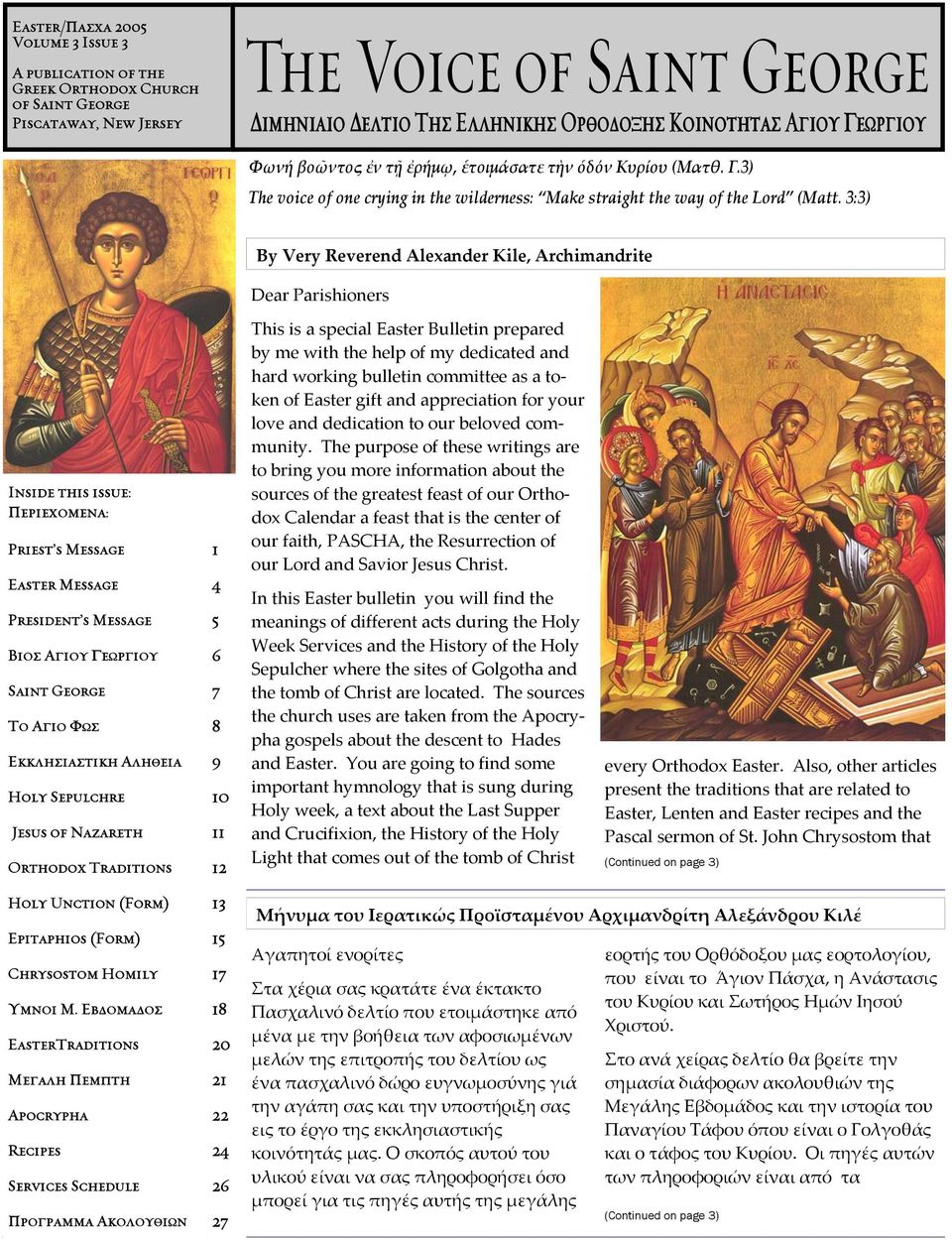 3:3) By Very Reverend Alexander Kile, Archimandrite Dear Parishioners Inside this issue: Periecomena: Priest s Message 1 Easter Message 4 President s Message 5 Bios Agiou Gewrgiou 6 Saint George 7 To