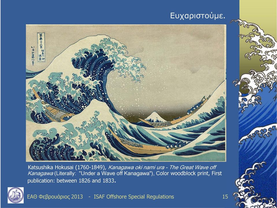"Wave off Kanagawa (Literally: ""Under a Wave off Kanagawa""), Color"