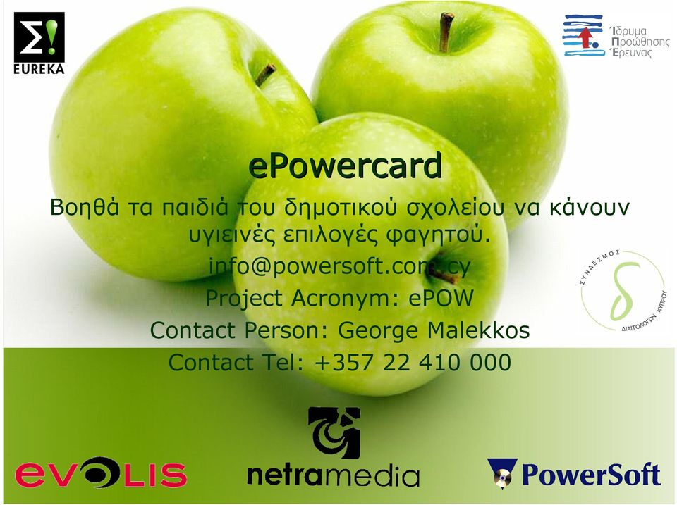 info@powersoft.com.