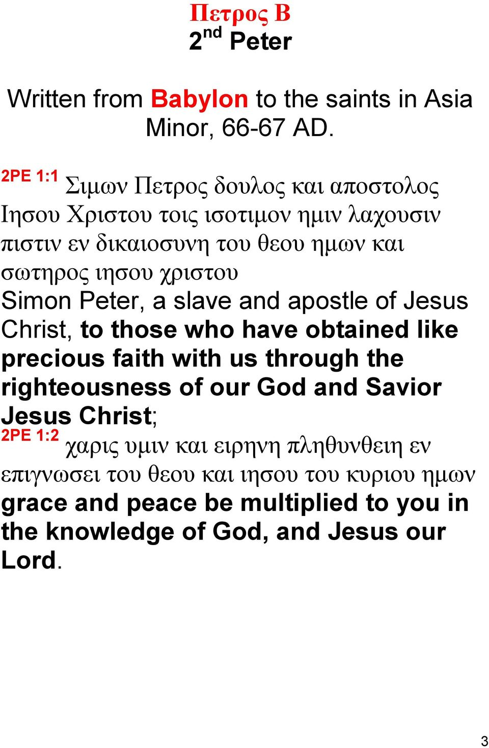 χριστου Simon Peter, a slave and apostle of Jesus Christ, to those who have obtained like precious faith with us through the righteousness