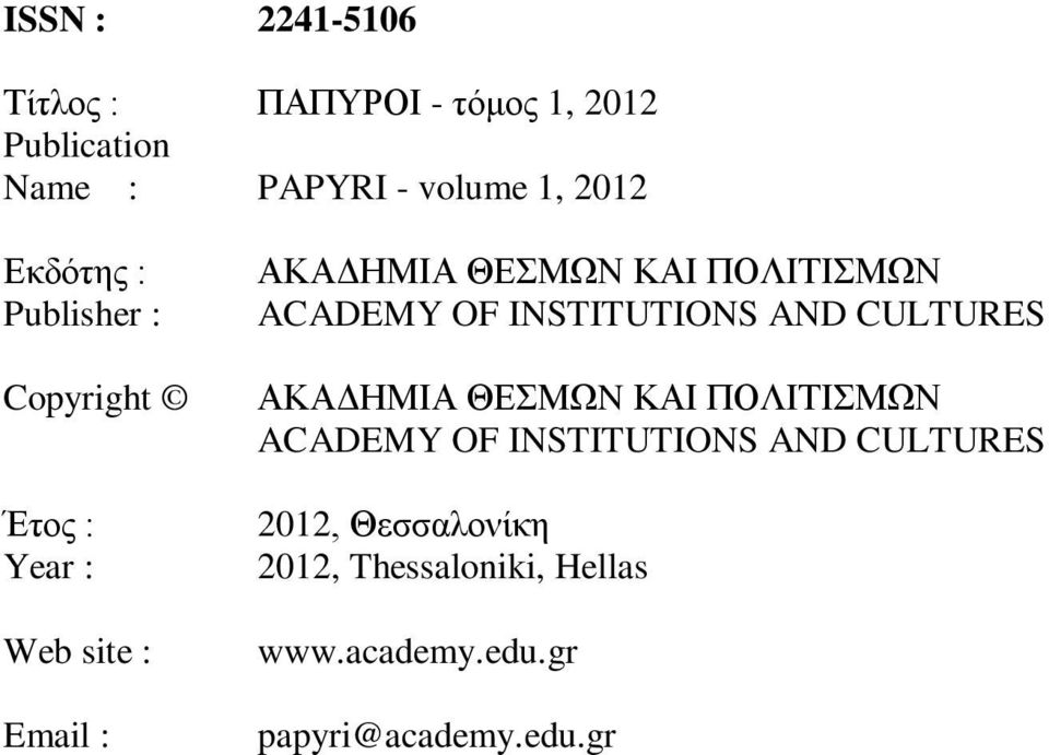 ACADEMY OF INSTITUTIONS AND CULTURES ΑΚΑΔΗΜΙΑ ΘΕΣΜΩN ΚΑΙ ΠΟΛΙΤΙΣΜΩΝ ACADEMY OF