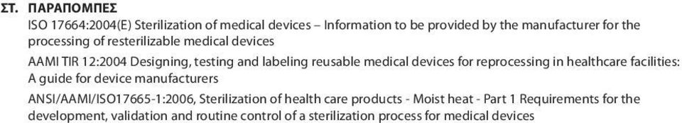 reprocessing in healthcare facilities: A guide for device manufacturers ANSI/AAMI/ISO17665-1:2006, Sterilization of health care