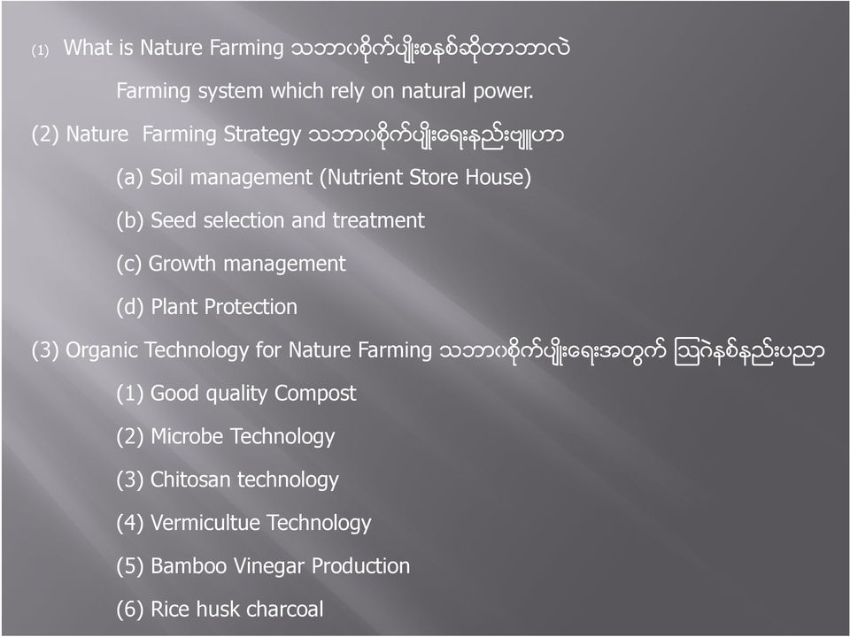 treatment (c) Growth management (d) Plant Protection (3) Organic Technology for Nature Farming သဘ ၀စ က ပ ရ အတ က ၾသဂ နစ