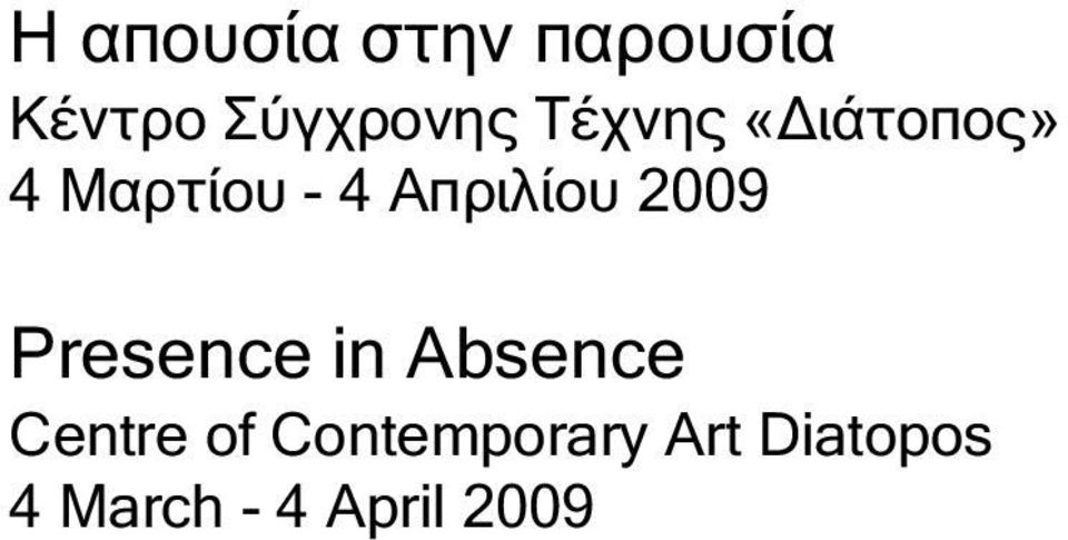 2009 Presence in Absence Centre of