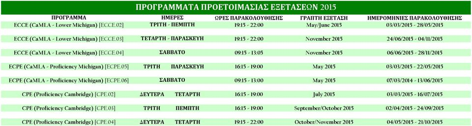03] ΤΕΤΑΡΤΗ - ΠΑΡΑΣΚΕΥΗ 19:15-22:00 November 2015 24/06/2015-04/11/2015 ECCE (CaMLA - Lower Michigan) [ECCE.