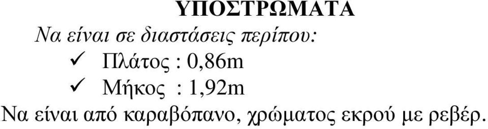 0,86m Μήκος : 1,92m Να είναι