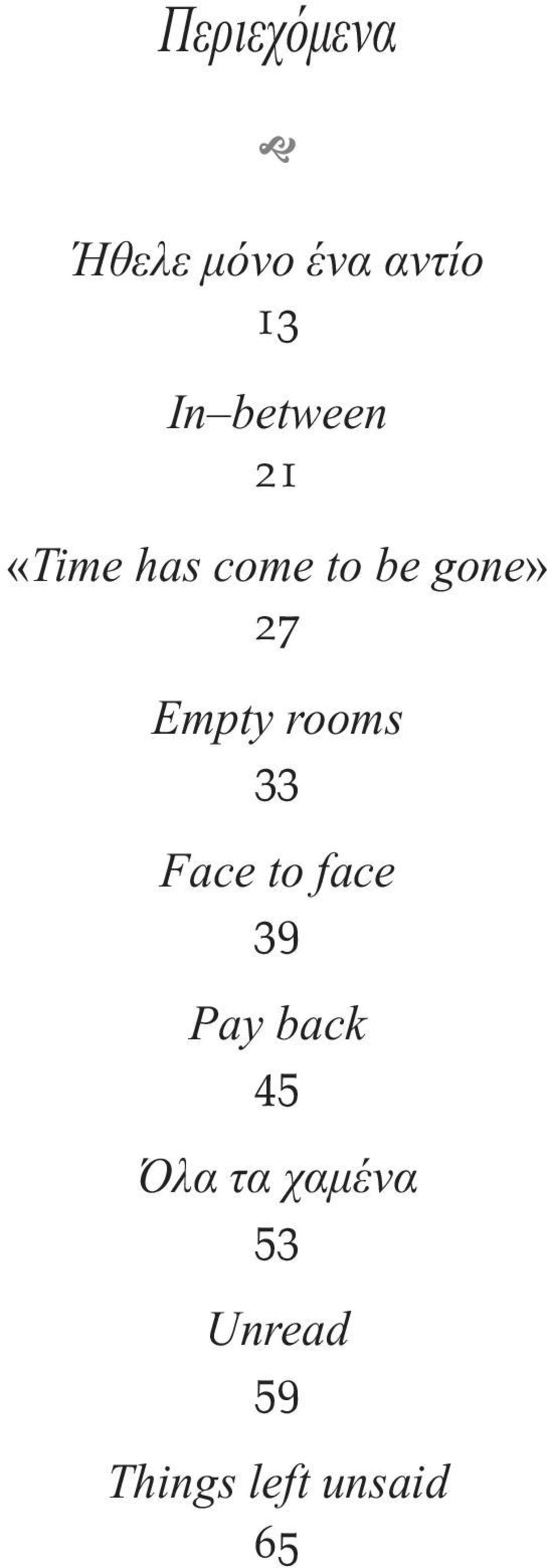 Empty rooms 33 Face to face 39 Pay back 45